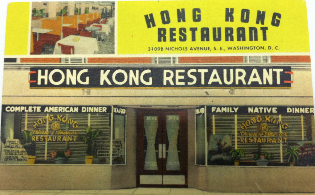 Hong Kong Restaurant advertisement. Collection of Jerry A. McCoy, Silver Spring, MD